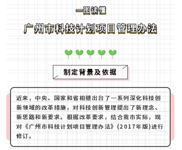 关于《广州市科技计划项目管理办法》的解读材料