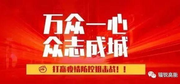 共克时艰!广州辐锐快速、高效完成首批医用防护服辐照消毒灭菌任务!